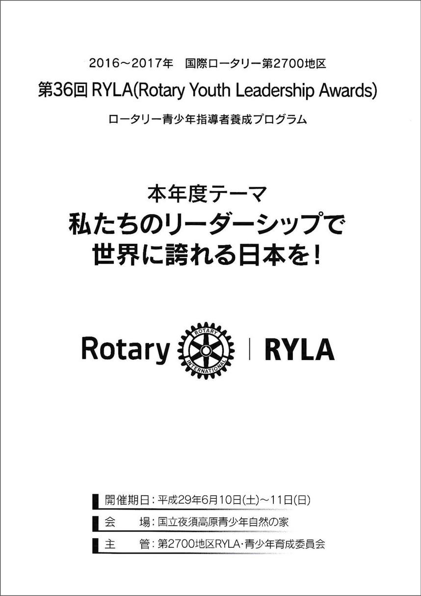 第36回RYLA_H29.6.10.pdf(2.6MB)