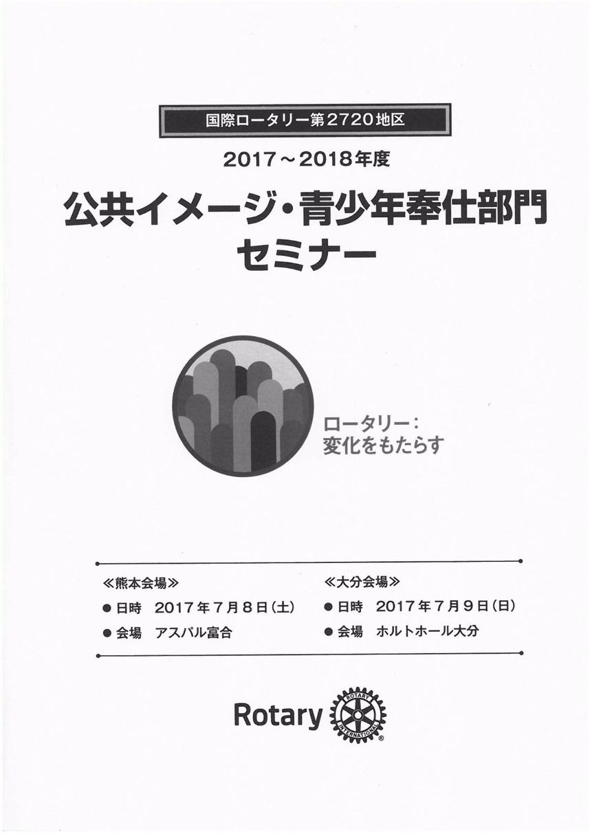 公共イメージ・青少年奉仕部門セミナーパンフレット