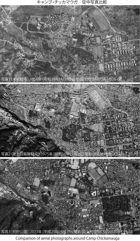 「キャンプ・チッカマウガ」空中写真比較 USA-M526-68 1956-04-06(S31),CKU749-C37-10 1975-02-26(S50),CKU201310-C13-15 2013-09-17(H25)