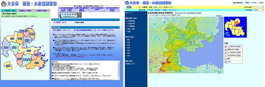 大分県雨量・水位観測情報の画面